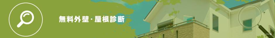 無料外壁・屋根診断はこちら