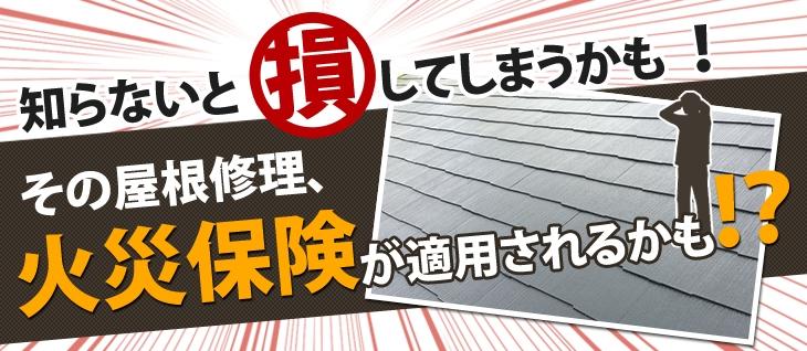 その屋根修理、火災保険で0円になるかも!?