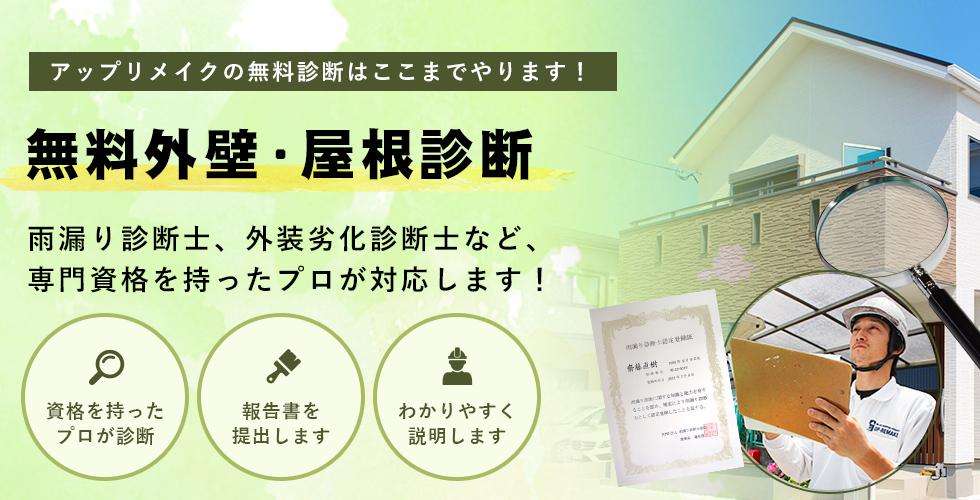 専門資格を持ったプロが住まいの現状を徹底的に調査します!無料外壁・屋根診断