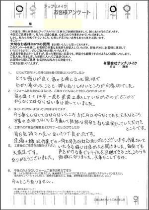 20170317ysama-q.jpg