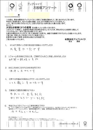 20170412asama-q.jpg