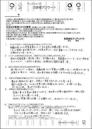 20170426ysama-q.jpg