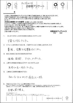 20170501isama-q.jpg